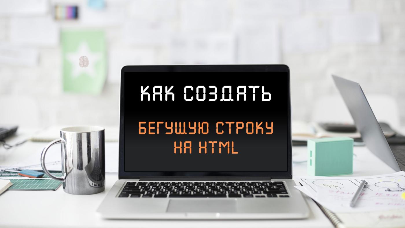 Бегущая строка на сайте с помощью HTML