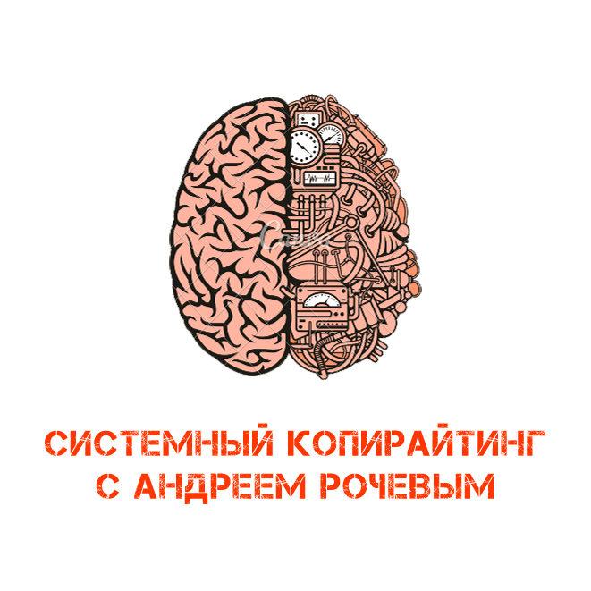 Системный копирайтинг с Андреем Рочевым