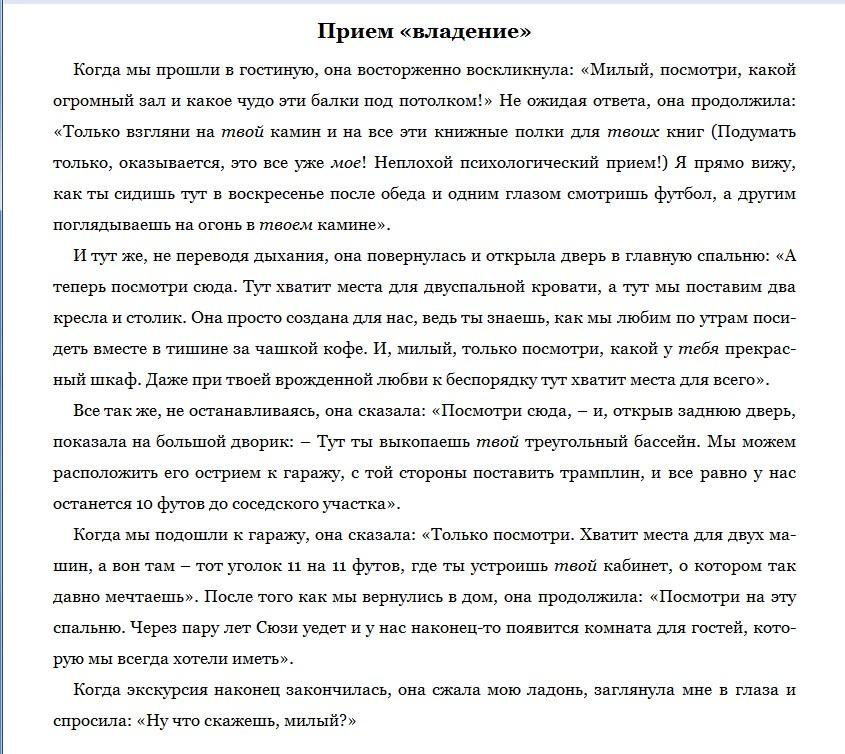 Прием «Владение» | Зиг Зиглар