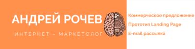 Копирайтер Андрей Рочев