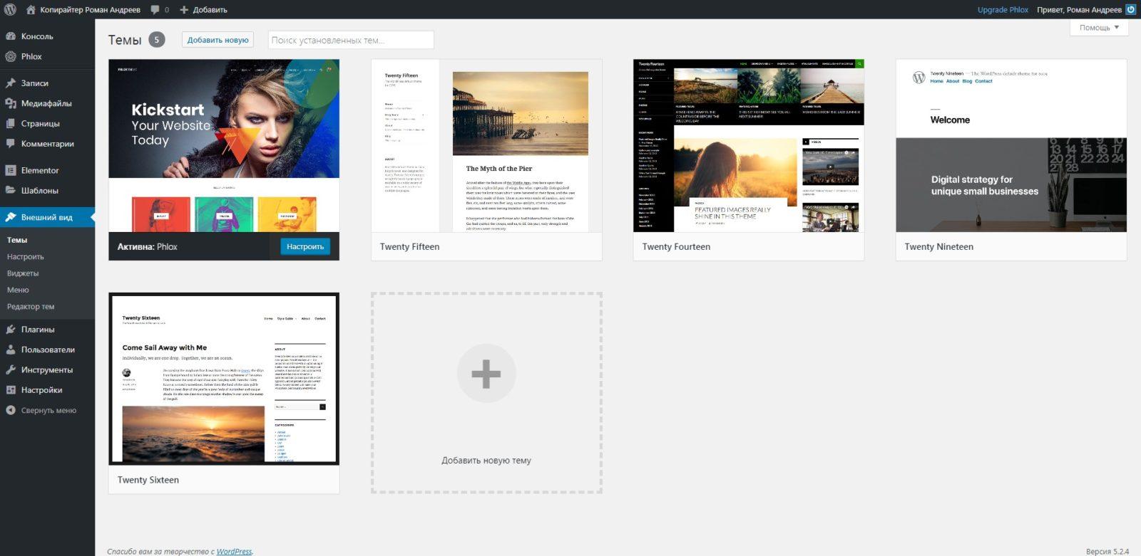 Настройка внешнего вида сайта на WordPress